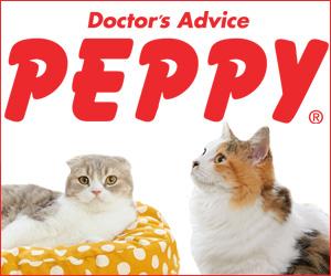 犬・猫の総合情報サイト『PEPPY(ペピイ)』